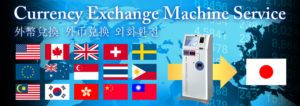 Currency Exchange Machine Service