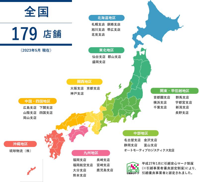 日本全国を網羅するネットワーク