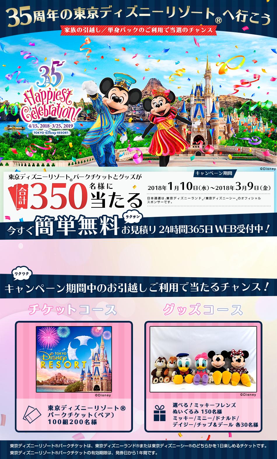 日通の引越しキャンペーン」~35周年の東京ディズニーランドへ行こう