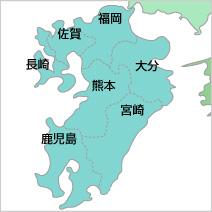 九州地区(福岡、佐賀、長崎、熊本、大分、宮崎、鹿児島) | 事例集 ...